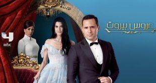 مسلسل عروس بيروت سبب تعرّض هذه الممثلة للجلطة!