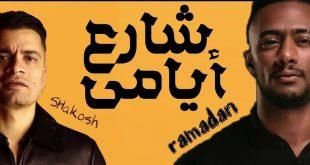 محمد رمضان يجتمع مع حسن شاكوش في رمضان المقبل – فيديو