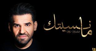 حسين الجسمي ما نسيتك