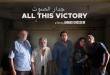 فيلم لبناني - جدار الصوت