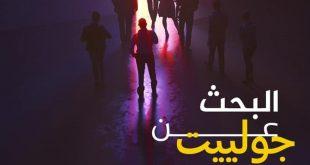 فيلم سوري يُطلق عرضه الأول…وهذا النجم ضيف العمل!