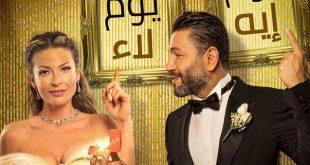 """زياد برجي وباميلا الكيك يتزوجان بطريقة غير متوقعة في """"يوم إيه ويوم لأ"""" – فيديو"""